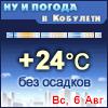 Ну и погода в Кобулети - Поминутный прогноз погоды